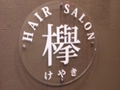 HAIR SALON 欅